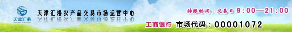 天津汇港工商银行签约