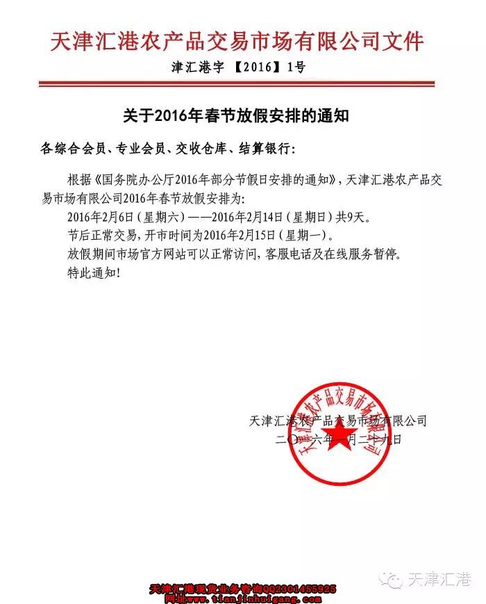 天津汇港农产品春节放假通知